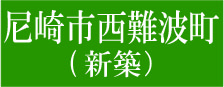 尼崎市、新築戸建て、西難波町、阪神沿線、JR沿線