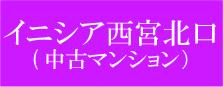 阪急西宮北口駅、中古マンション、