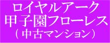 甲子園、阪神沿線、中古マンション、鳴尾