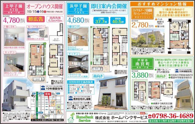新築戸建て、甲子園、芦屋、新築